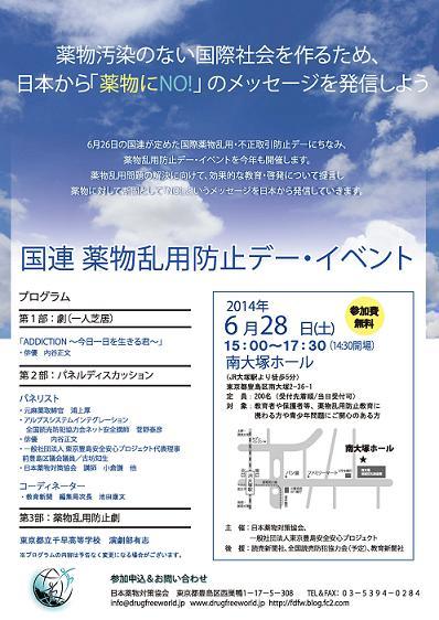 縮小6月28日_薬物乱用防止デー・イベント【日本薬物対策協会】