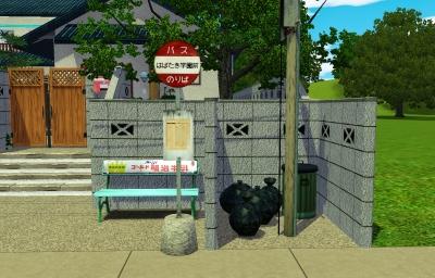 バス停&ゴミステーション