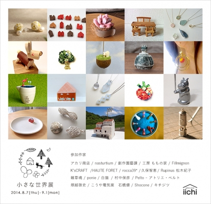 20140730_asakusa_web.jpg