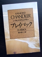 RaymondChandler_PlayBack.jpg