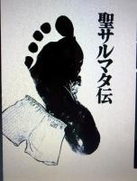 Sei_SarumataDen.jpg