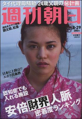 週間朝日(20140819発行)