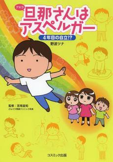 ツナさん本2