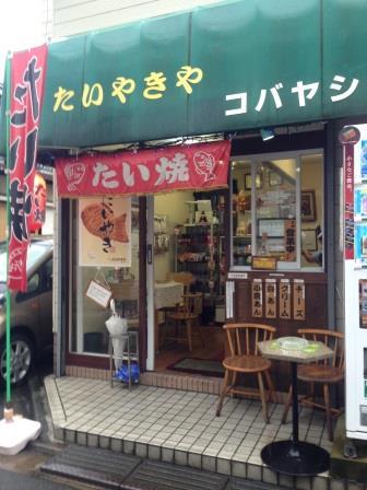 鯛焼コバヤシ1