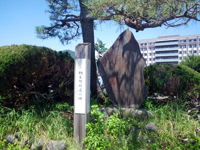桐生新道の碑