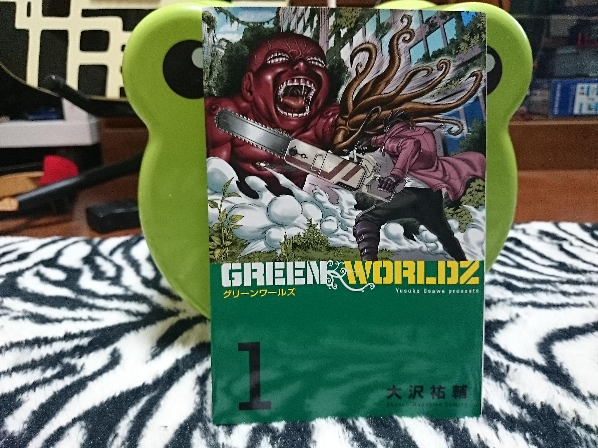 GREEN WORLDZ ①巻です(^o^) - ゆる~い日記☆