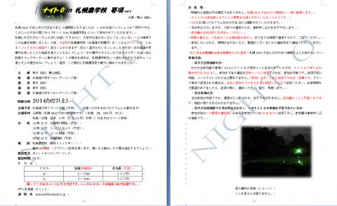 ナイトO in 札幌農学校要項ver2(1/2)