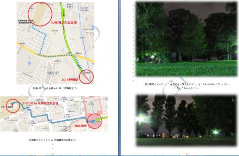 ナイトO in 札幌農学校要項ver1(2/2)