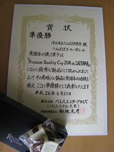 コピー ~ IMG_0388