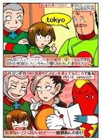 .tokyoドメイン開始、ドメインの種類の大きさに驚いた。