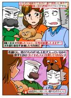 犬を放した上に、噛まれた女性を放置、遺族の怒りは収まらない。