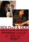 柳武史雄・松下隆二/2014/4/25/デュオ