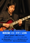 柳武史雄/2014/3/25/ソロ・ギター ブログ用