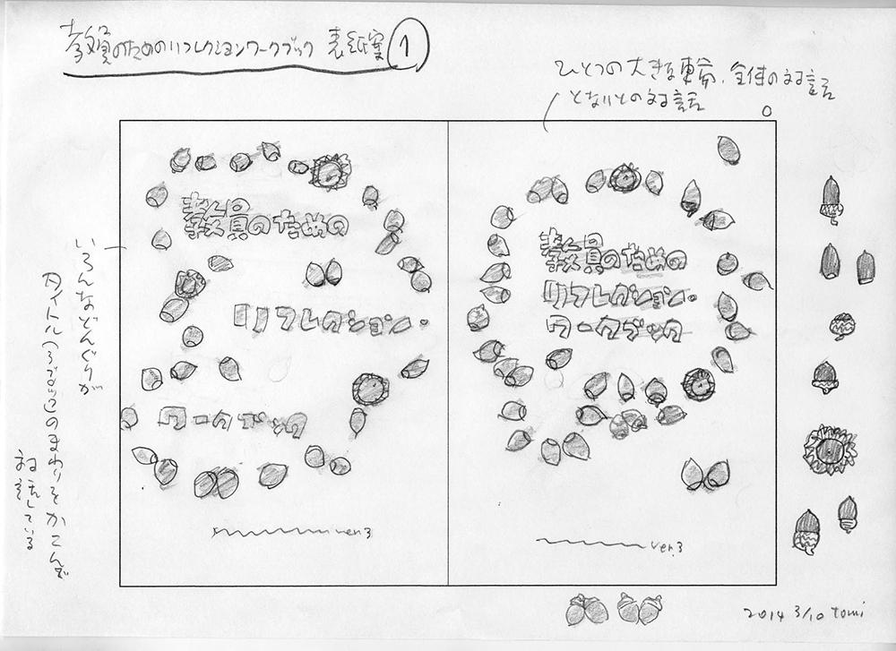 20140310_idea_sketch_1.jpg
