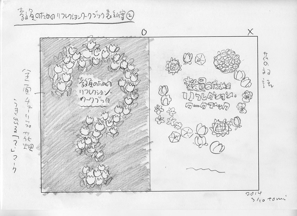 20140310_idea_sketch_2.jpg