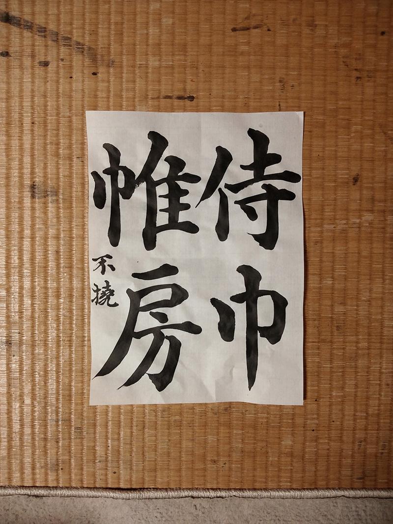 20140511_senjimon_kai_1.jpg