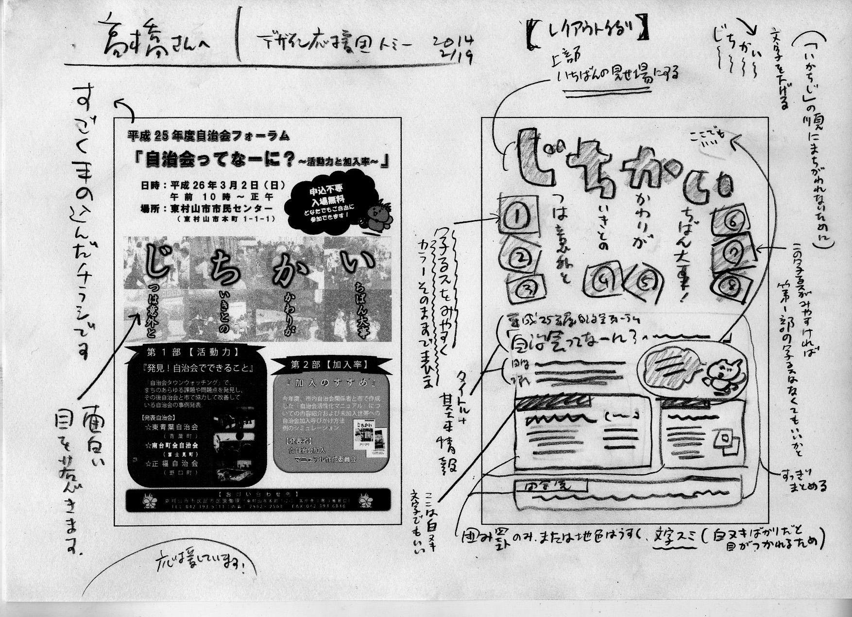 takahashisan_1.jpg