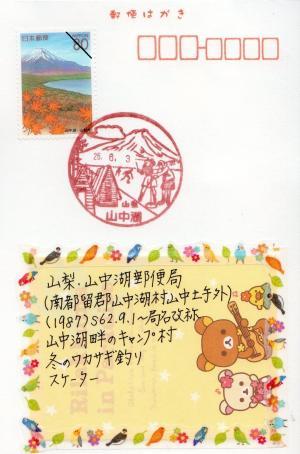 Fukei(Yamanakako)_convert_20140605214109.jpg