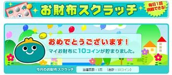 osaifu140402_2.jpg