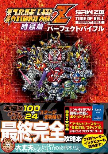 第3次スーパーロボット大戦Z時獄篇の攻略本