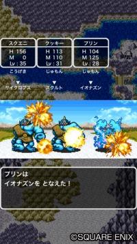 ドラゴンクエストII 悪霊の神々