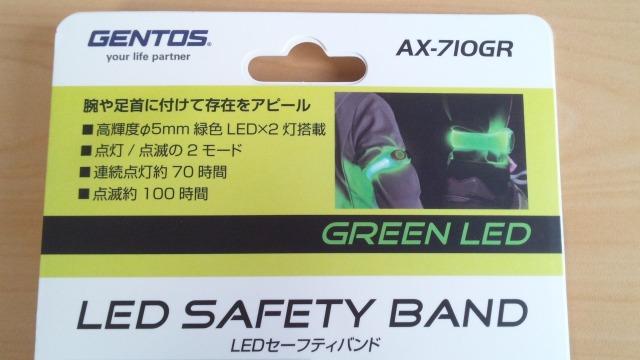 AX-710GR