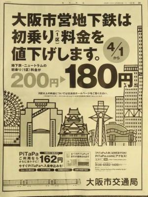 初乗り180円