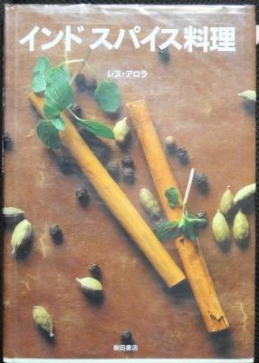 レヌ・アロラさんのインドスパイス料理