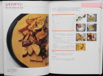 茄子のサブジ・レシピ
