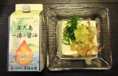 屋久島の出汁醤油