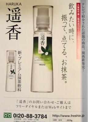 遥香 広告