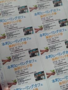 ☆大阪在住時々ネパール☆がねちゃんのヒーリング日記-130403_161756.jpg