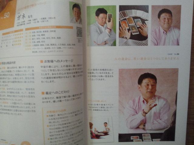 ☆大阪在住時々ネパール☆がねちゃんのヒーリング日記-130522_193711.jpg