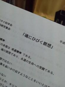 ☆大阪在住時々ネパール☆がねちゃんのヒーリング日記-130217_065220.jpg