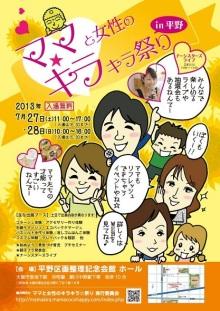 【大阪市・駒川中野】♪ママの心をハッピーに~♪