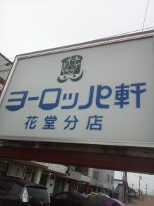 ☆大阪在住時々ネパール☆がねちゃんのヒーリング日記-130220_120405.jpg