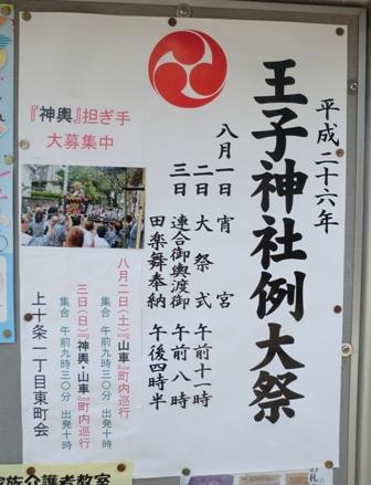 王子神社祭礼1