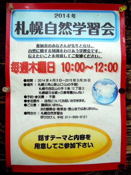 三角山 札幌自然学習会の案内。