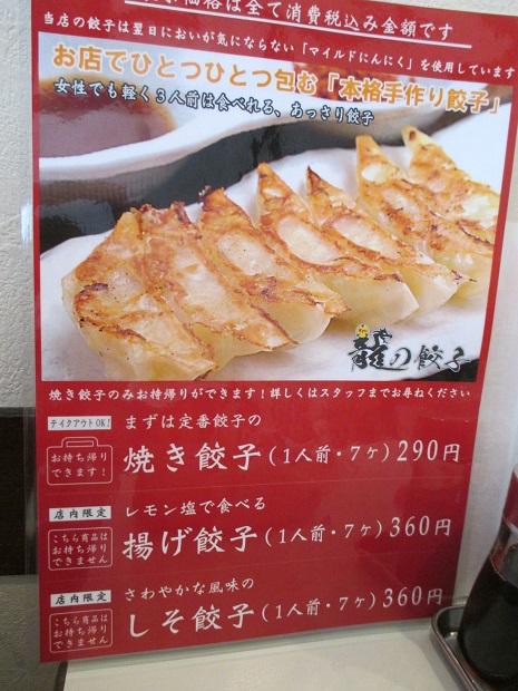 龍の餃子4