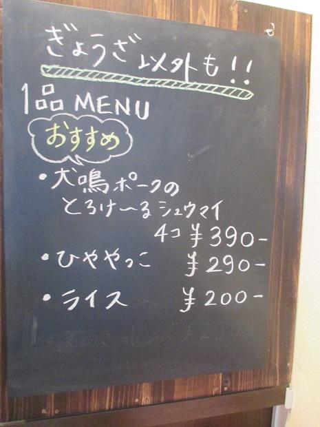 龍の餃子5