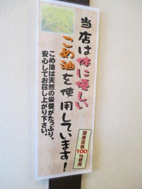 龍の餃子8