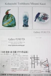 hukuta2014DM.jpg