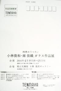 okayamaDM2014-2.jpg
