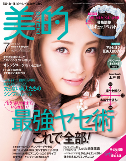 201407_biteki_magazine.jpg