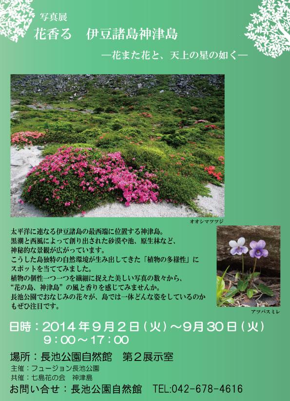 長池公園ポスター