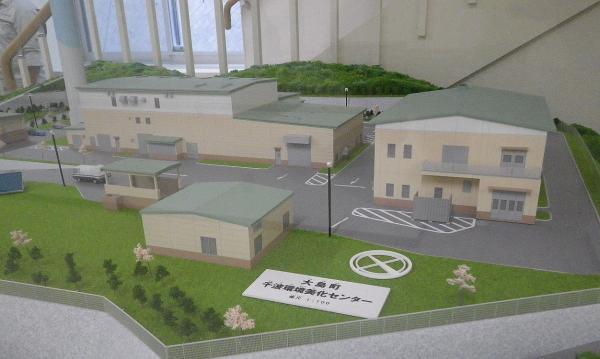 千波の環境美化センター