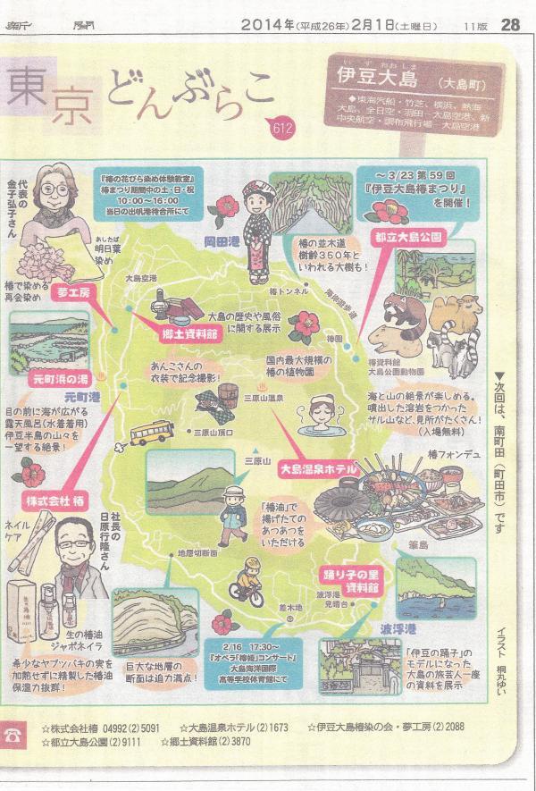 伊豆大島椿染めの会・夢工房 代表 金子弘子
