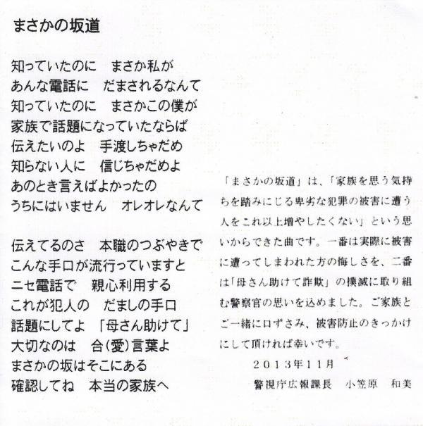作詞作曲警視庁広報課長  小笠原 和美