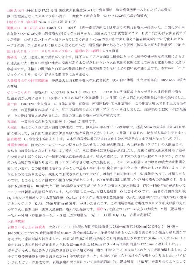 大金沢の崩壊面積20万㎢は間違いで20万㎡です
