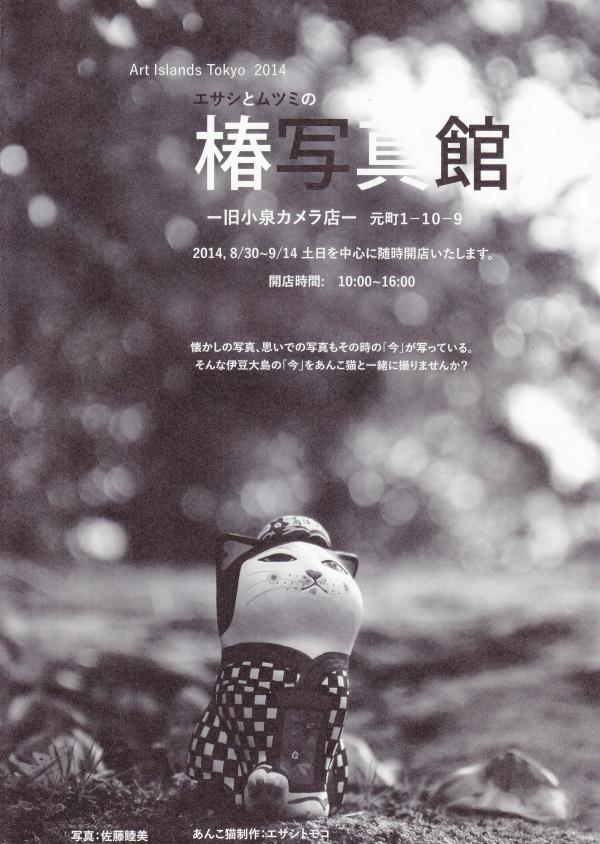 あんこ猫制作 エサシトモコ &写真家 佐藤睦美